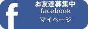 フェイスブックへリンク